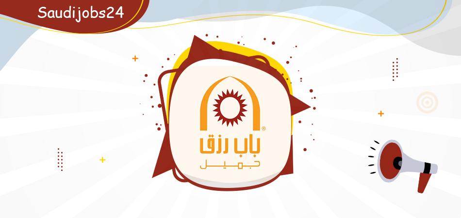 شركة باب رزق جميل تعلن عن وظائف جديدة براتب 8000 في جدة D_i_o113