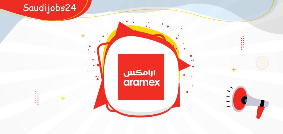شركة أرامكس توفر وظائف إدارية بمجال التسويق للنساء والرجال