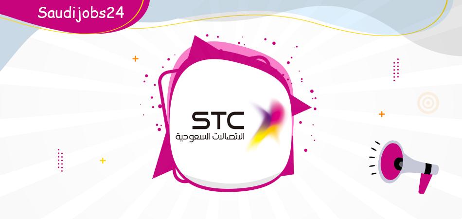 شركة الاتصالات السعودية STC تعلن عن مجموعة من الوظائف للنساء والرجال D_oeo_65
