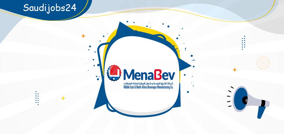شركة الشرق الأوسط وشمال آفريقيا لصناعة المرطبات توفر وظائف إدارية للنساء والرجال D_oi_o18