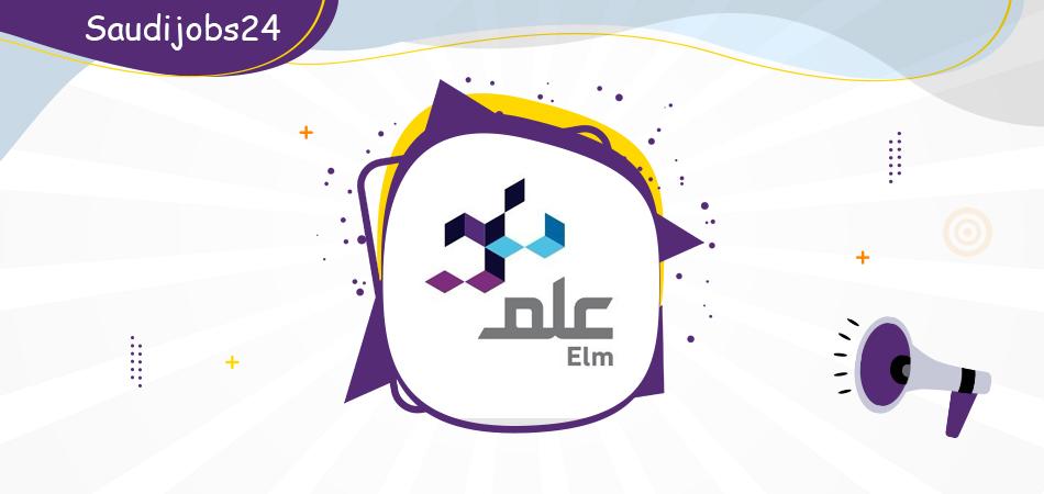 وظائف إدارية وتقنية للنساء والرجال تعلن عنها شركة علم في الرياض D_oo1049