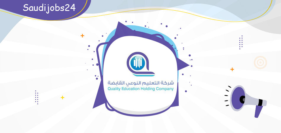 وظائف لحملة الثانوية وما فوق بعدة مدن للنساء والرجال في شركة التعليم النوعي D_ooao13