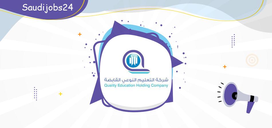 وظائف لحملة الثانوية وما فوق للنساء توفرها شركة التعليم النوعي القابضة D_ooao15