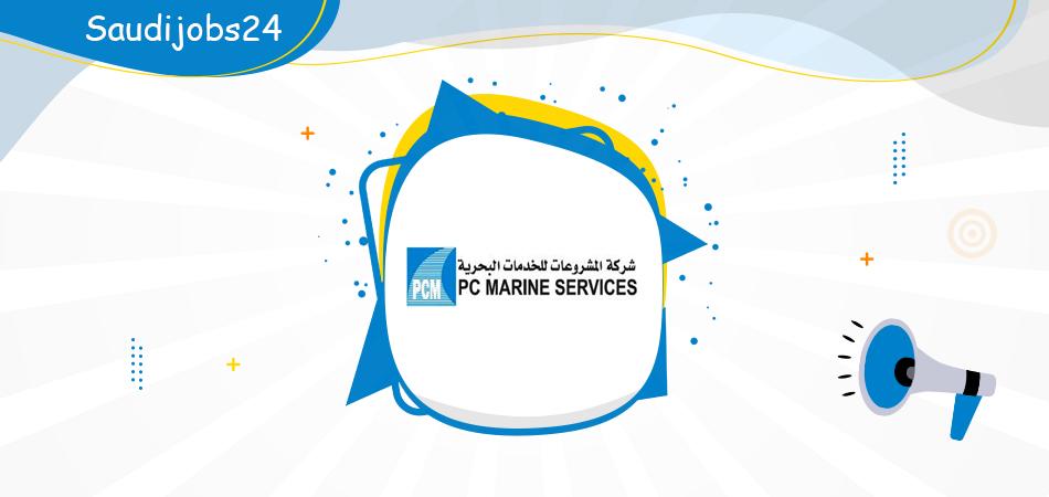 وظائف إدارية نسائية وللرجال براتب يقارب 7000 في شركة المشروعات للخدمات البحرية D_oou_15