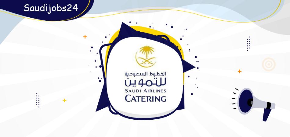 وظائف إدارية لحملة الثانوية وما فوق في شركة الخطوط السعودية للتموين D_ou_o57