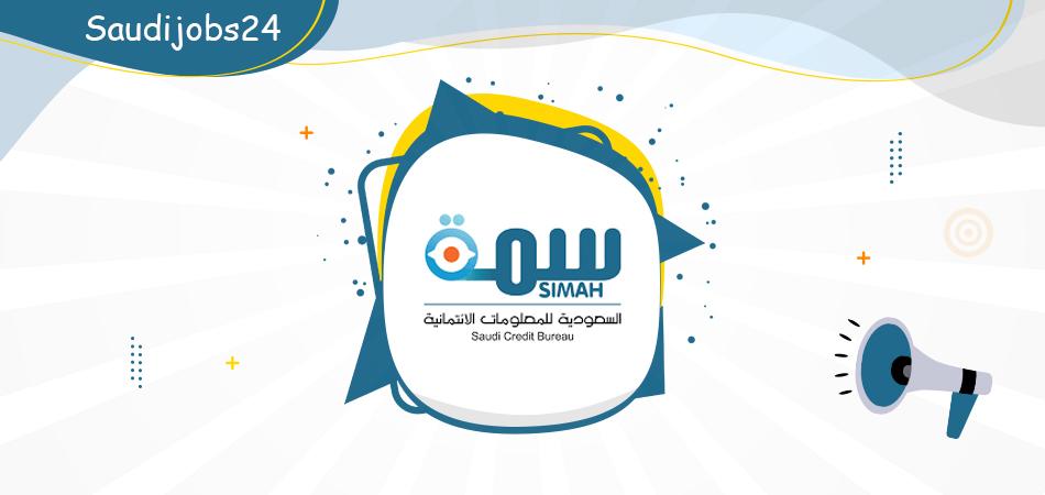 وظائف إدارية وتقنية نسائية وللرجال توفرها شركة السعودية للمعلومات الائتمانية D_oua_12