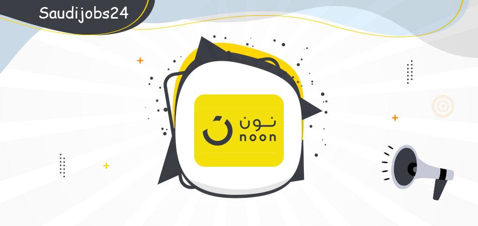 وظائف إدارية للنساء والرجال متوفرة في شركة نون noon  D_ouo_43