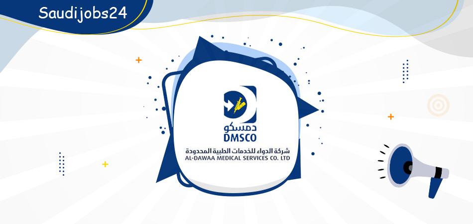 شركة الدواء للخدمات الطبية (دمسكو) توفر وظائف هندسية وفنية ومتنوعة للنساء والرجال D_ouy_21