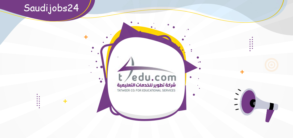 وظائف نسائية وللرجال تعلن عنها شركة تطوير للخدمات التعليمية D_ua_o23