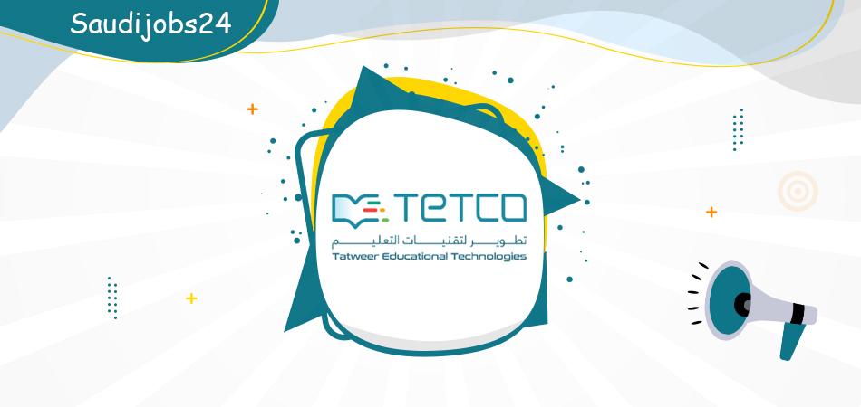 وظائف إدارية ومالية للنساء والرجال تعلن عنها شركة تطوير التعليم القابضة D_ua_o38