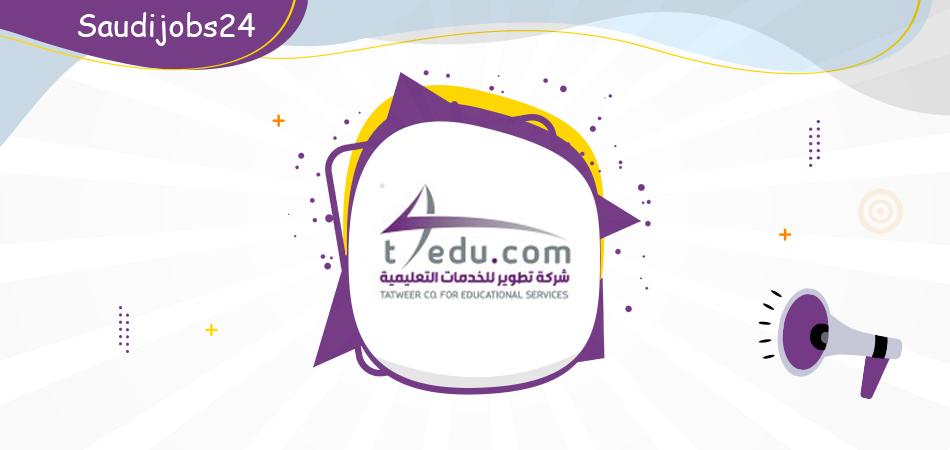 وظائف إدارية وتقنية للنساء والرجال توفرها شركة تطوير للخدمات التعليمية D_ua_o46