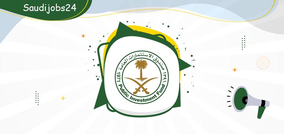 صندوق الاستثمارات العامة يوفر وظائف إدارية للنساء والرجال في الرياض Eoui_o12