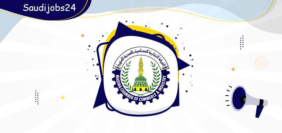 5 وظائف لحملة الثانوية وما فوق للنساء والرجال توفرها غرفة المدينة في الرياض I_ooao29