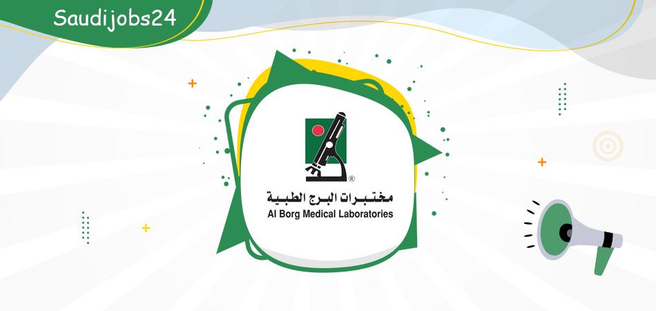 وظائف جديدة للنساء والرجال توفرها مختبرات البرج في الرياض O_o_oa26