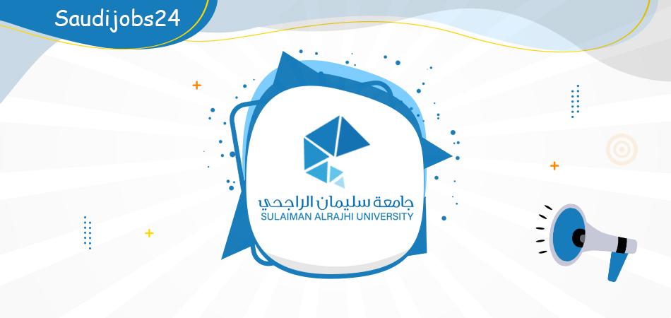 وظائف تعليمية للنساء والرجال توفرها جامعة سليمان الراجحي O_oaoo10
