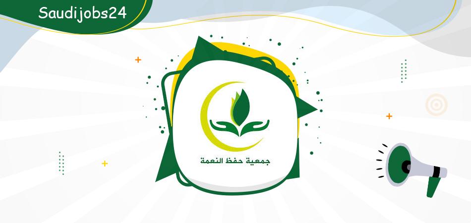 وظائف إدارية بمجال العلاقات العامة وسلامة الأغذية في جمعية حفظ النعمة Oa_ia_12
