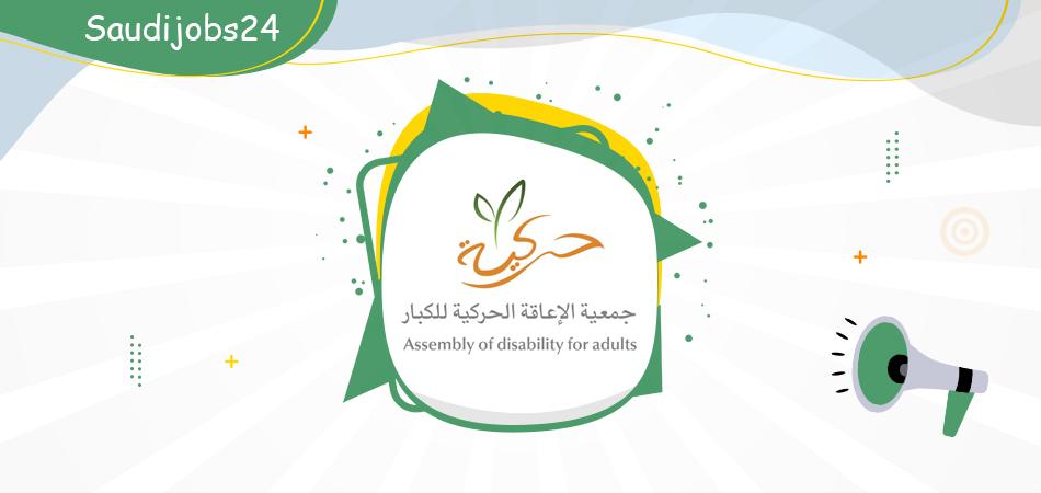 وظائف إدارية للنساء والرجال تعلن عنها جمعية الإعاقة الحركية للكبار Oa_oai11