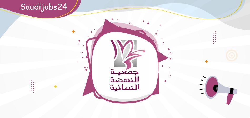وظائف تقنية للنساء توفرها جمعية النهضة النسائية الخيرية Oa_oou13