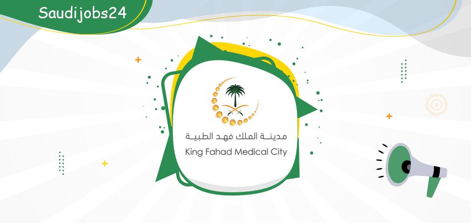 وظائف جديدة نسائية ورجالية توفرها مدينة الملك فهد الطبية في الرياض Oao_oo11