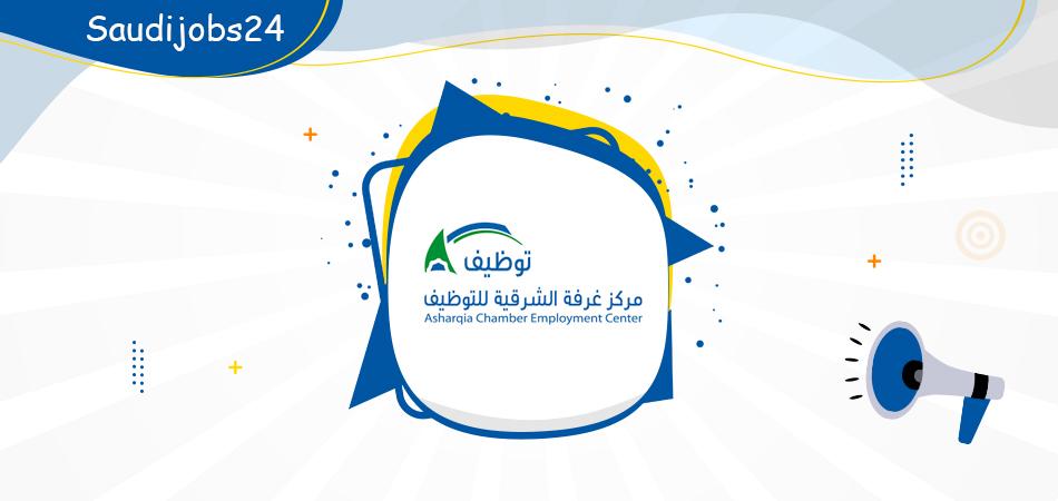 وظائف جديدة للنساء والرجال براتب 6000 يعلن عنها مركز غرفة الشرقية للتوظيف Od_i_o33