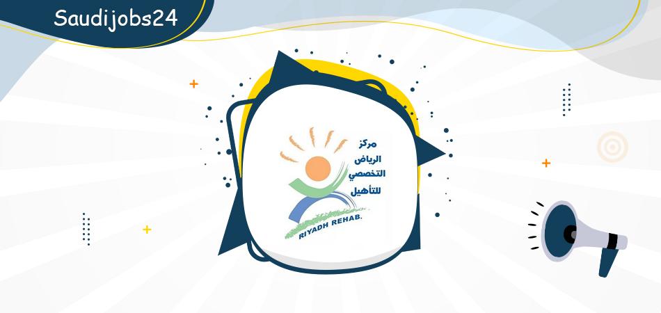 وظائف نسائية بالعلاقات العامة والعلاج الوظيفي في مركز الرياض التخصصي للتأهيل Od_oa_11