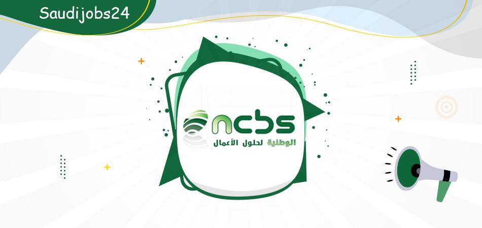 الشركة الوطنية لحلول الأعمال توفر وظائف إدارية للنساء والرجال في الرياض Od_ouo48