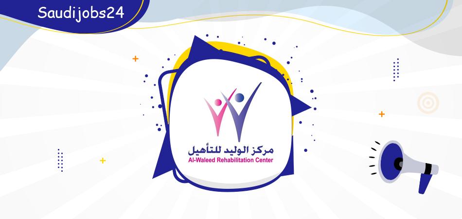 وظائف إدارية وصحية نسائية ورجالية يعلن عنها مركز الوليد للتأهيل  Od_ouo57
