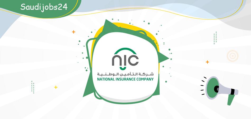 وظائف إدارية جديدة نسائية وللرجال توفرها الشركة الوطنية للتأمين Od_ouo59