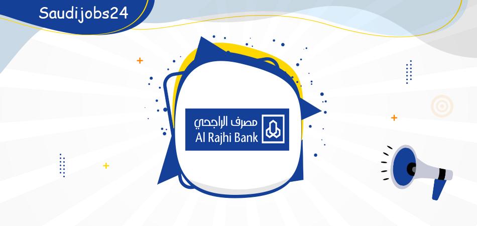 وظائف تقنية جديدة للنساء والرجال يوفرها مصرف الراجحي في الرياض Oei_oa19