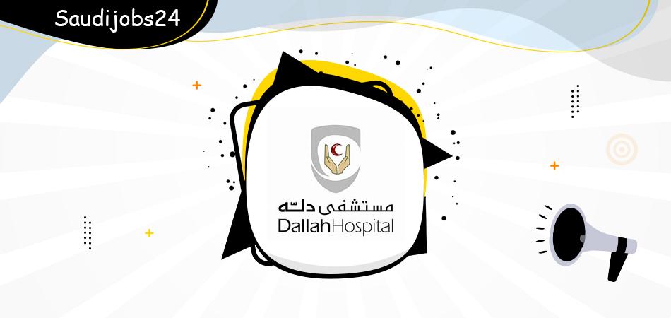 7 وظائف لحملة الثانوية وما فوق للنساء والرجال يعلن عنها مستشفى دله  Oiy_ou18
