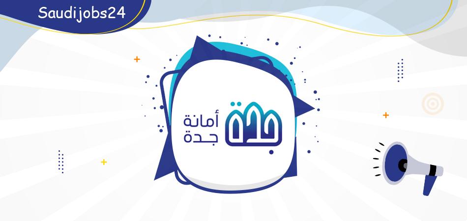 أمانة محافظة جدة تعلن عن بدء التقديم في برنامج التدريب التعاوني بمختلف المجالات Oo_oia12