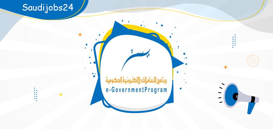 برنامج التعاملات الإلكتروني الحكومية (يسر) يوفر وظائف قانونية للنساء والرجال Oo_ooo33