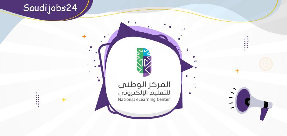 وظائف إدارية جديدة نسائية ورجالية يوفرها المركز الوطني للتعليم الإلكتروني Ood_ou18