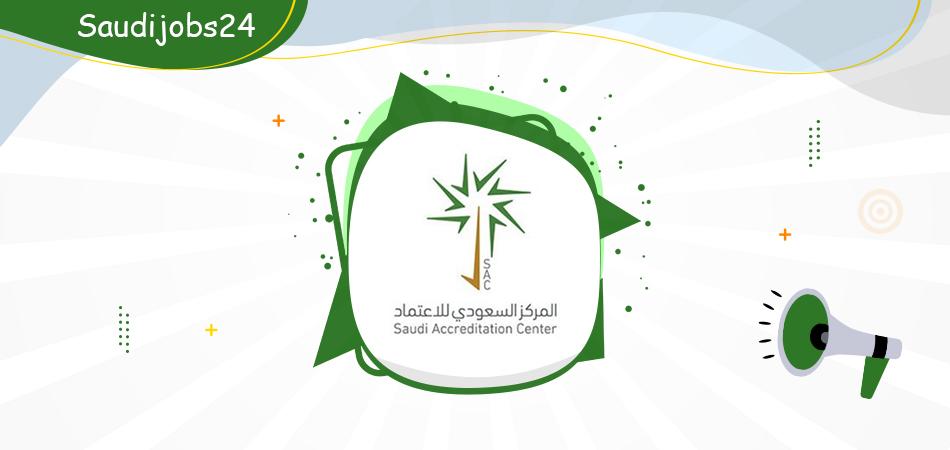وظائف إدارية للنساء والرجال في المركز السعودي للاعتماد  Ood_ou22