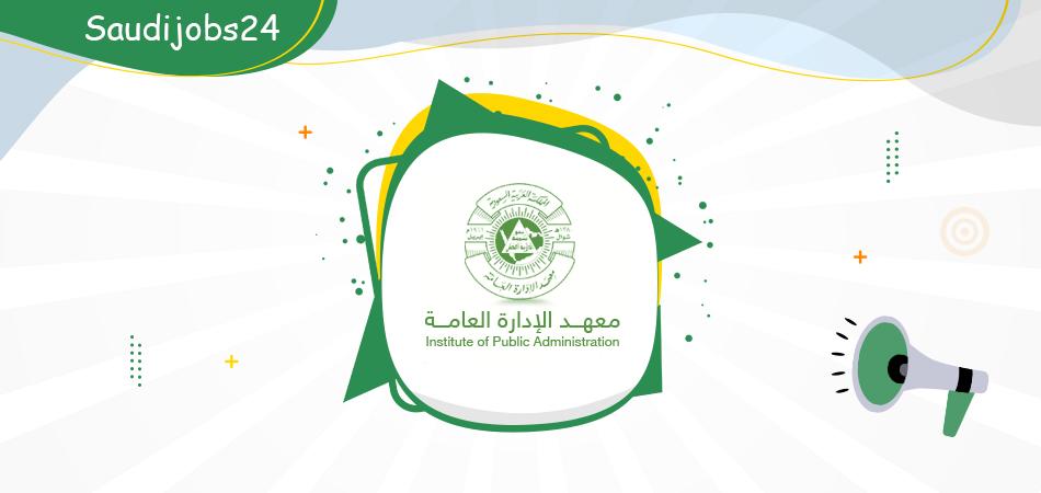 دورات تدريبية عن بعد بعدة مجالات تدريبية للنساء والرجال في معهد الإدارة العامة Ou_oa_10