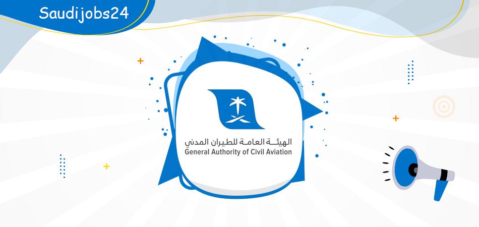 الهيئة العام للطيران المدني توفر وظائف جديدة للنساء والرجال  Oua_oo26