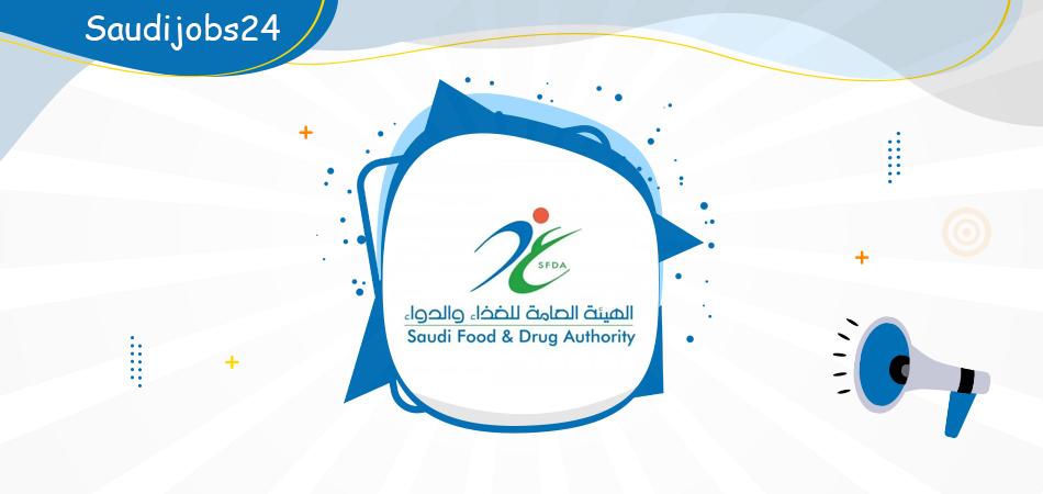 الهيئة العامة للغذاء والدواء تعلن عن وظائف إدارية جديدة للنساء والرجال Oua_oo52
