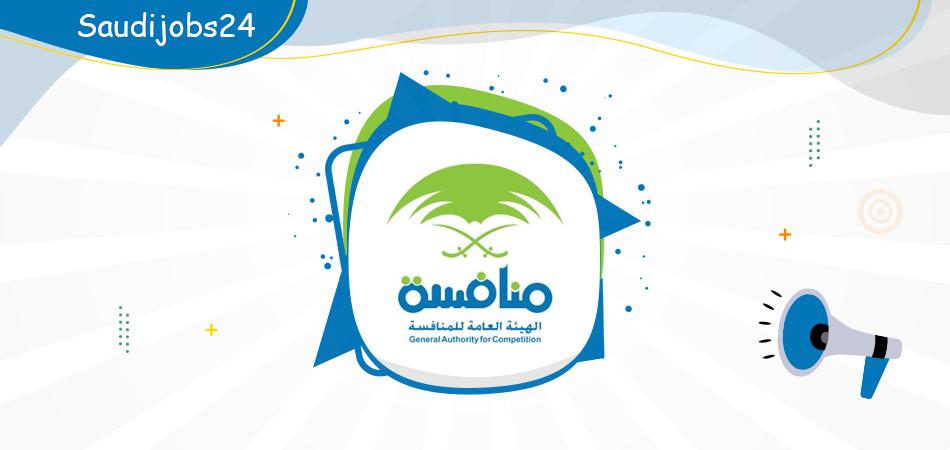 الهيئة العامة للمنافسة توفر وظائف تقنية جديدة للنساء والرجال في الرياض Oua_oo67