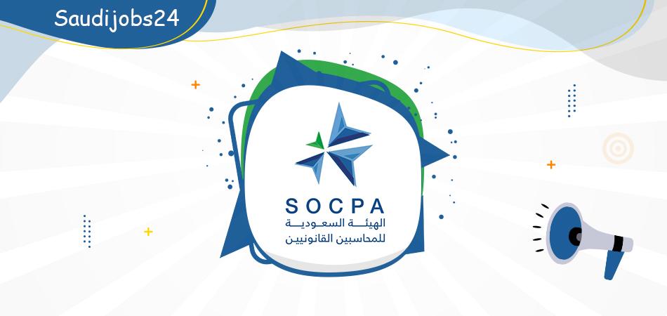 وظائف جديدة للنساء والرجال تعلن عنها الهيئة السعودية للمحاسبين القانونيين Oua_ou59