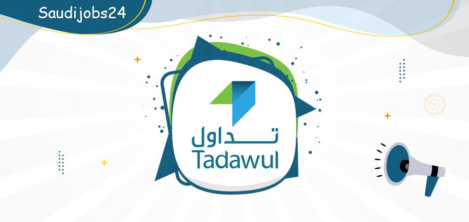 وظائف إدارية وتقنية للنساء والرجال تعلن عنها مجموعة تداول السعودية (تداول) Oui_oo15