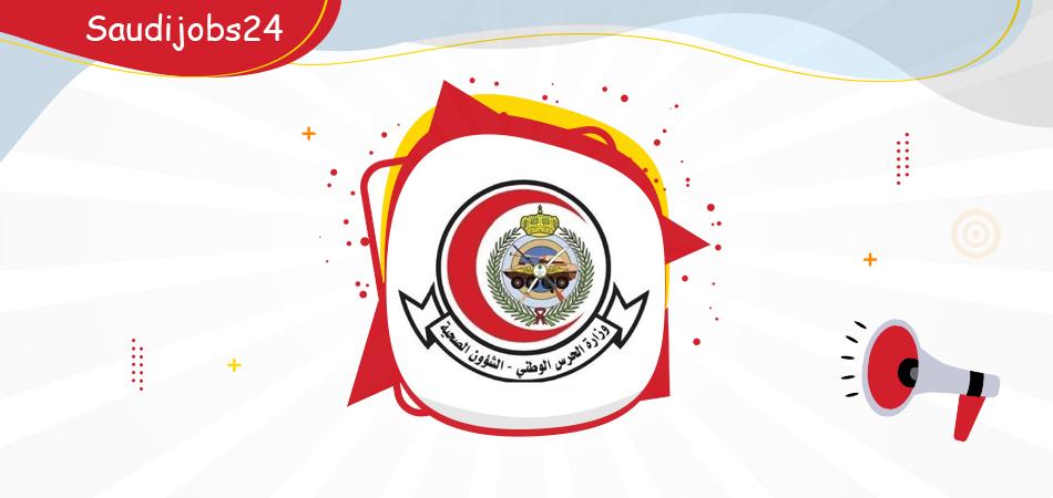 أكثر من 270 وظيفة لحملة الثانوية وما فوق بعدة مدن في الشؤون الصحية بوزارة الحرس Ouo_oe20