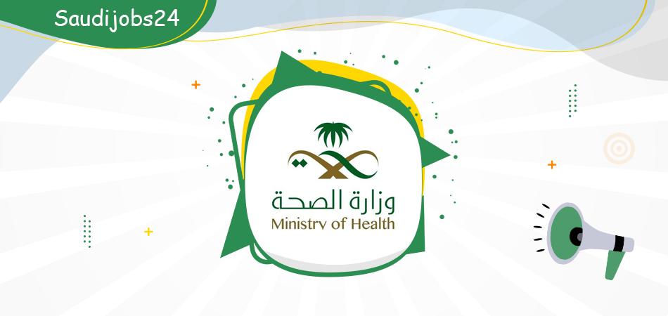 وظائف صحية جديدة للنساء والرجال تعلن عنها وزارة الصحة السعودية U_oe1017