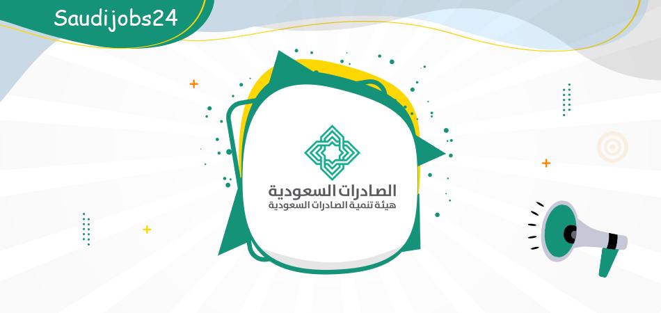 وظائف إدارية بمجال التميز المؤسسي للنساء والرجال في هيئة تنمية الصادرات السعودية Ua_ooa11