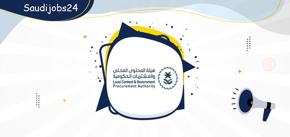 وظائف إدارية جديدة للنساء والرجال توفرها هيئة المحتوى المحلي والمشتريات الحكومية Ua_oou25