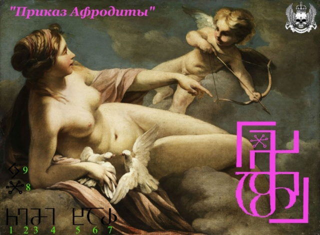 """""""Приказ Афродиты"""" -ghazx10"""