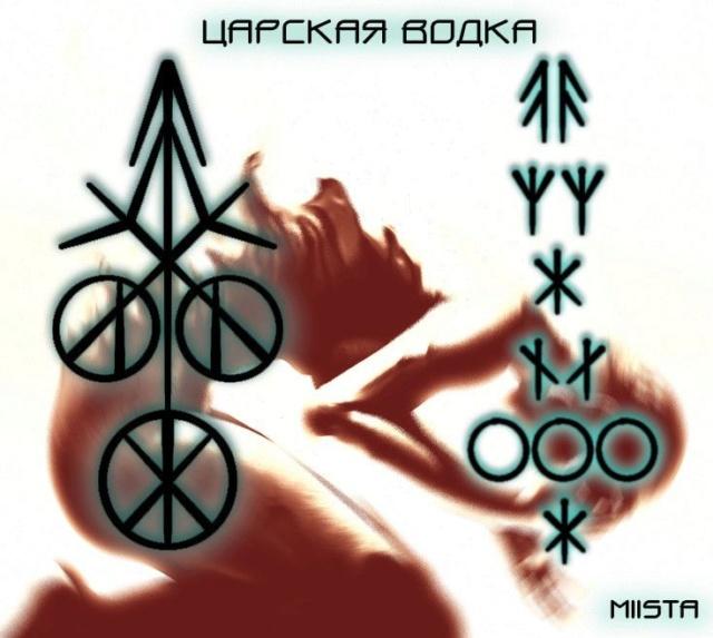 """Став """"Царская водка""""  04003b10"""