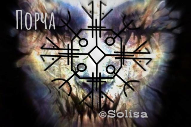 "Став ""gravestone""Автор Solisa 091310"