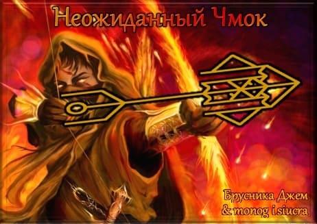 """Став """"Неожиданный Чмок"""" 0ofhf410"""