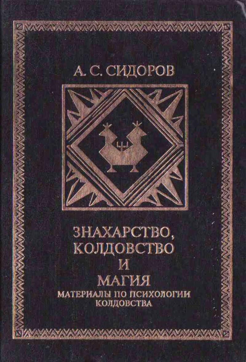 Знахарство, колдовство и магия. Материалы по психологии колдовства 1-sido10