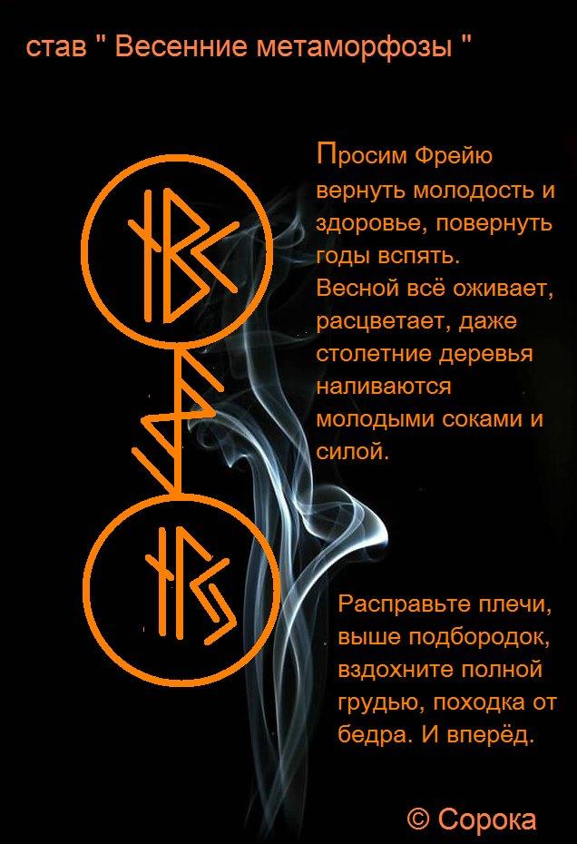 """Став """"Весенние метаморфозы"""" 10"""